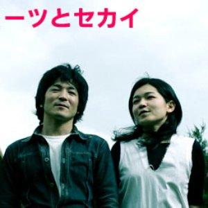Image for 'テニスコーツとセカイ'