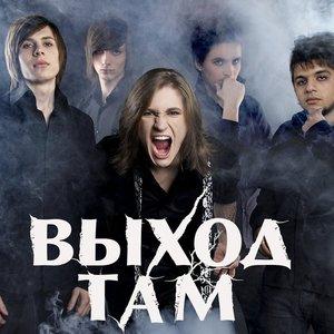 Bild für 'Выход Там'