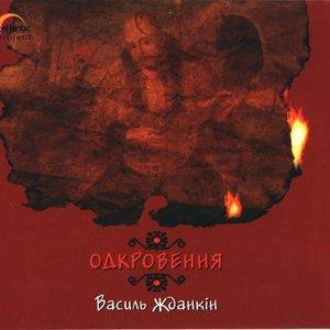 Image for 'Жданкiн Василь'