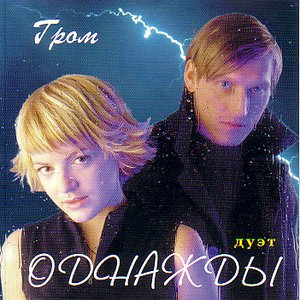 Image for 'Однажды'