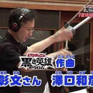 Image for 'Kazuhiko Sawaguchi'
