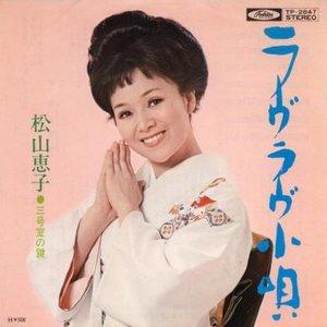 Image for 'Matsuyama Keiko'