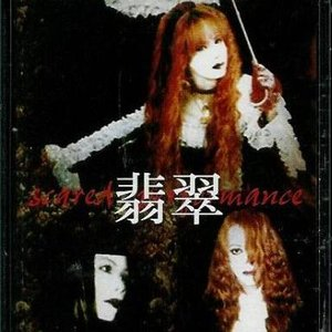 Image for '翡翠'