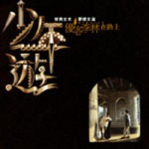 Image for '優客李林'