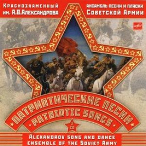 Image for 'The Soviet Army Ensemble'