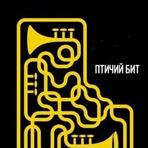 Image for 'Птичий Бит'