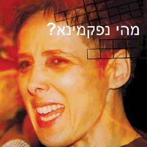 Image for 'טובה גרטנר'