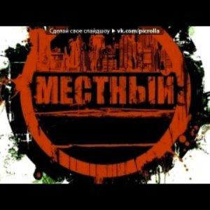 Image for 'Сережа Местный feat. Дима Нудный'