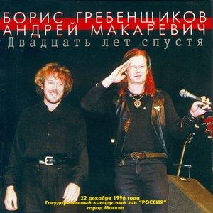 Image pour 'Борис Гребенщиков И Андрей Макаревич'