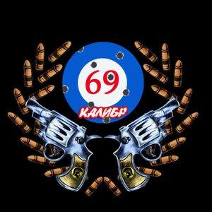 Imagem de '69-Й Калибр'