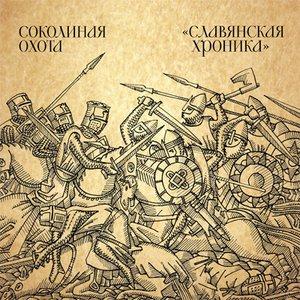 Bild för 'Соколиная Охота'