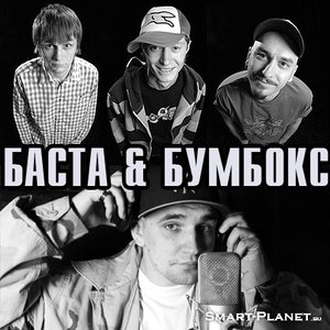 Image for 'Бумбокс feat. Баста'
