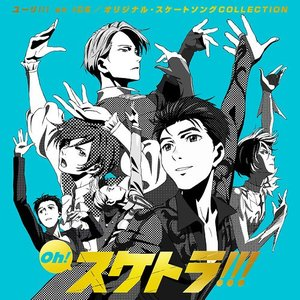 Image for '松司馬拓 featuring The Soulmatics'