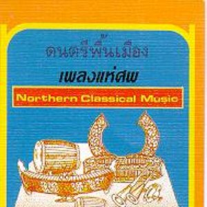 Image for 'Udom Silapin na Chiang Mai'