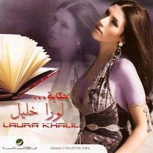 Image for 'Laura Khalil'