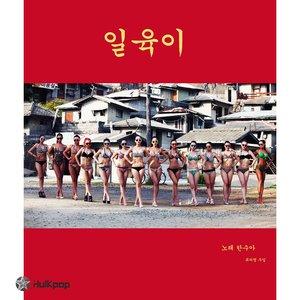 Bild für '한수아'