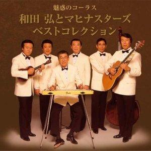 Image for 'Wada Hiroshi To Mahinastars'