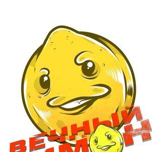 Image for '♕ Вечный Лимон ♕'