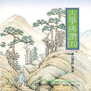 Image for 'Wang & Hsun'
