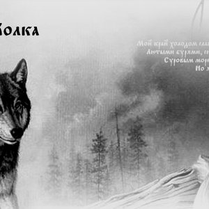 Imagen de 'Чертог Волка'