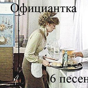 Image for 'Официантка'