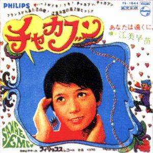 Image for '江美早苗'