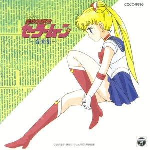 Image for '美少女戦士セーラームーンシリーズ'