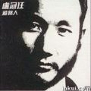 Image for '卢冠廷'