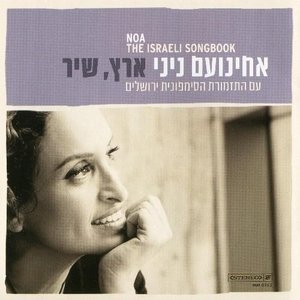 Image for 'Achinoam Nini (NOA) & The Jerusalem Symphony Orchestra'