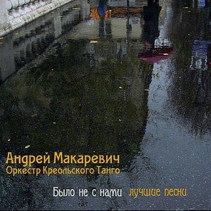 Image pour 'Андрей Макаревич & Окт'