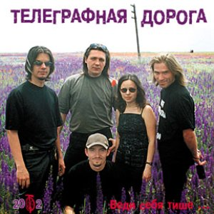 Image for 'Телеграфная Дорога'