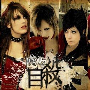 Image for 'Pinku Jisatsu'