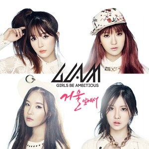 Image for '글램 (GLAM)'