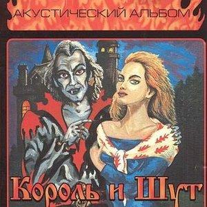 Image for 'Король И Шут И Марина Капуро'