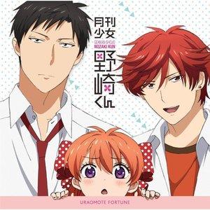 Image for 'Ozawa Ari & Nakamura Yuuichi & Okamoto Nobuhiko'