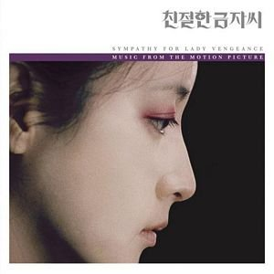 Image for 'Sympathy for Lady Vengeance'