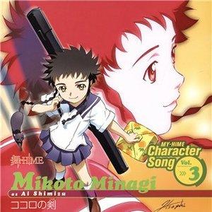 Image for 'Minagi Mikoto (Shimizu Ai)'