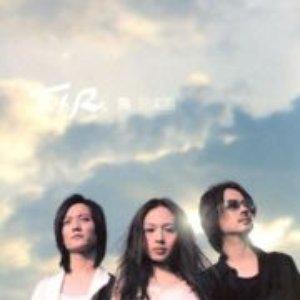 Image for '飞儿乐团'