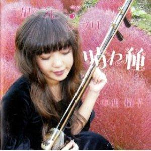 Image pour 'NAKANISHI KIRIKO'