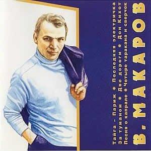 Image for 'Макаров Владимир'