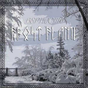 Image for 'Frost Flame'
