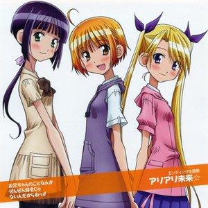 Image for 'Kitamura Eri & Inoue Marina & Aranami Kazusa'