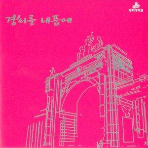Image for '박효신, 비(Rain), 린(LYn), 천명훈, 노유민, 김태우, 이기찬, 이혜선'
