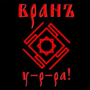Immagine per 'Вранъ'