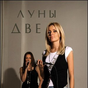 Image for 'Две Луны'