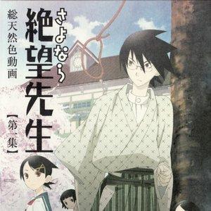 Imagen de 'Fuura Kafuka, Kitsu Chiri, Kimura Kaere, Hitou Nami'