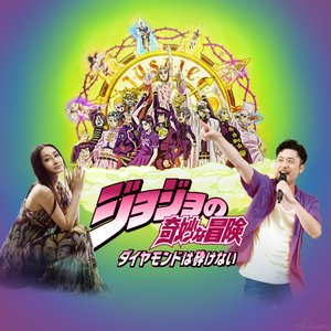 Image for '青木カレン・ハセガワダイスケ'