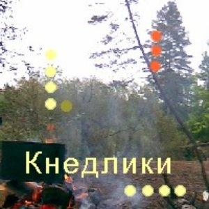 Image for 'Кнедлики'