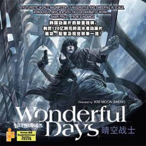 Image pour 'Wonderful Days'