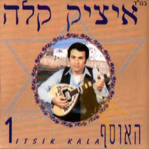 Image for 'איציק קלה'